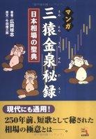 трех обезьян хонма мунесита