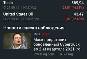 Screenshot 20210308 220009