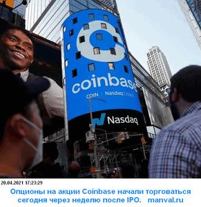 coinbase форум 20.04.2021